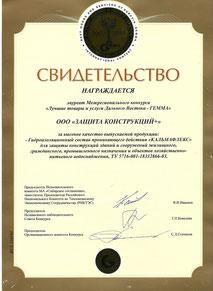 """Свидетельство о награждении Золотой статуэткой """"ГЕММА"""