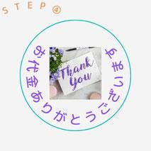 お代金ありがとうございます