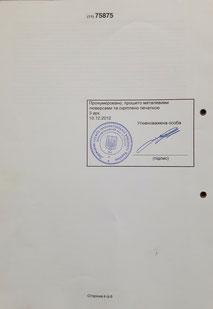 Патент ДСК Трансформер Украина, детские горки, детские уголки, детские спортивные площадки
