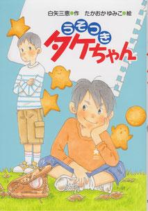 子どもの本・児童書・児童文学・絵本の挿絵・イラスト
