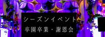 イベント・季節行事