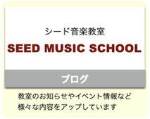 高槻シード音楽教室|ブログへリンク