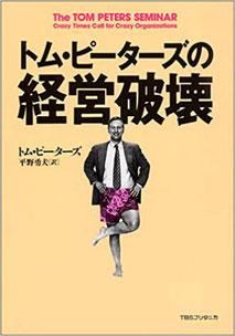 02_トム・ピーターズの経営破壊