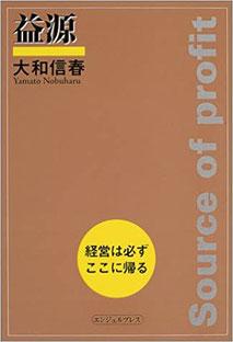 07_益源