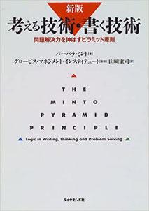 80_考える技術・書く技術―問題解決力を伸ばすピラミッド原則