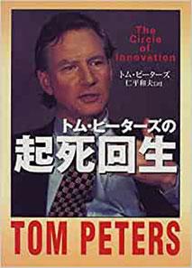 72_トム・ピーターズの起死回生