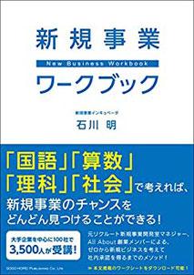 85_新規事業ワークブック
