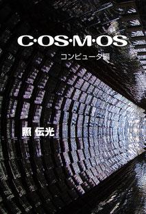 cosmos 第2編