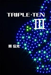 トリプル・テンⅢ