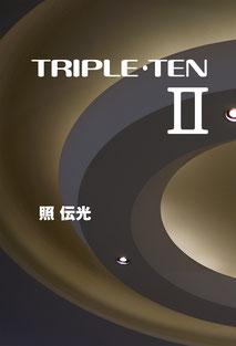 トリプル・テンⅡ