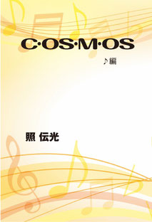 cosmos 第5編