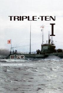トリプル・テンⅠ