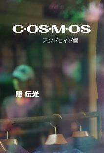 cosmos 第3編