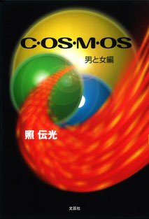 cosmos 第1編