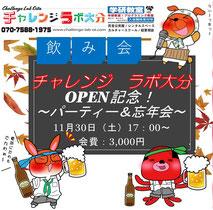 オープン記念パーティ開催決定!