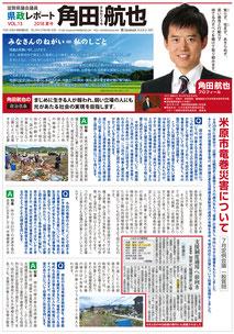 県政レポート vol.13