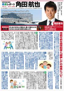 県政レポート vol.16