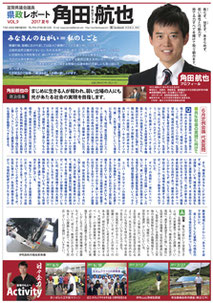 県政レポート vol.09