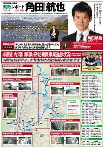 県政レポート vol.19