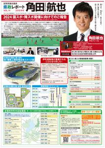 県政レポート vol.14