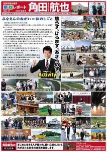 県政レポート vol.15