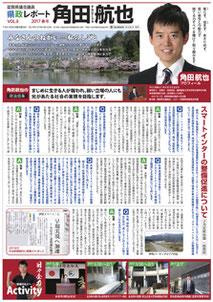 県政レポート vol.08