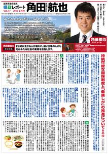 県政レポート vol.17