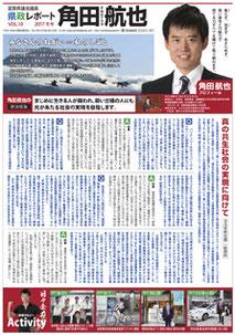 県政レポート vol.10