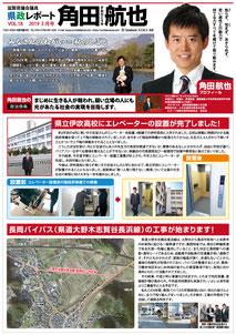 県政レポート vol.18