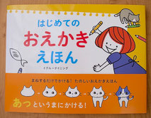 PIE BOOKS「はじめてのおえかきえほん」が発売になりました 2016.1.16