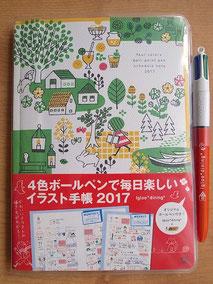 河出書房新社「4色ボールペンで毎日楽しいイラスト手帳2017」2016.09