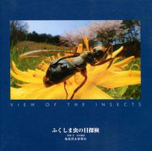 ふくしま虫の目探検