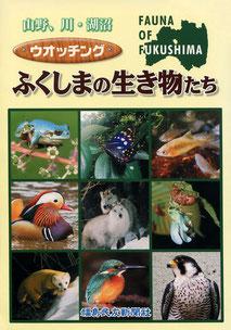 ウオッチング ふくしまの生き物たち