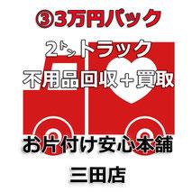 お得な格安パック3 ご不用品回収+買取サービス お片付け安心本舗 三田店(兵庫大阪京都)