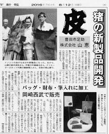 矢作新報  2016年8月12日付