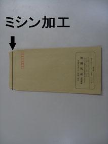封筒にミシン