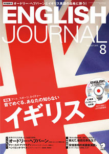 ENGLISH JOURNAL|Cross Culture Holdings  松任谷愛介|