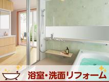 日本美装の浴室・洗面リフォーム