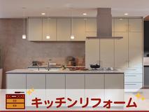 日本美装のキッチンリフォーム