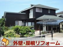 日本美装の外壁・屋根リフォーム