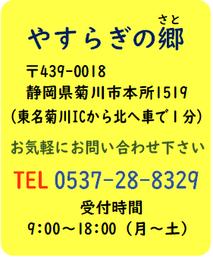 静岡県菊川市の就労継続支援B型事業所やすらぎの郷