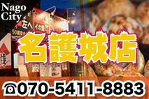 名護城店の写真