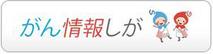 画像リンク:がん情報しが・滋賀県