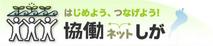 画像リンク:協働ネットしが・滋賀県