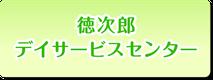 徳次郎デイサービスセンター