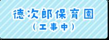 徳次郎保育園(工事中)