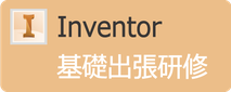 Inventor 基礎出張研修