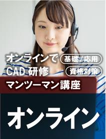 オンライン オンラインでCAD研修 マンツーマン講座 基礎・応用 資格対策