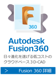 Autodesk Fuison 360