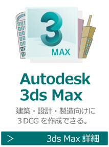 Autodesk 3ds Max 建築・設計・製造向けに3DCGを作成できるソフトの研修・講座・講習はこちら